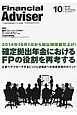 Financial Adviser 2014.10 2014年10月1日から拠出限度額引上げ!確定拠出年金におけるFPの役割を再考する The best proposals for th(191)