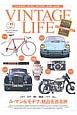 VINTAGE LIFE 2014AUTUMN ル・マン&モデナ、銘品を巡る旅 CAMERA BIKE WATCH CAR LIF(11)