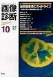画像診断 34-12 2014.10 特集:泌尿器疾患のガイドライン-診療の流れと画像検査の位置づけ-