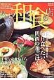 おいしい和食の店<関西版> 毎日食べたい!関西の和ごはん