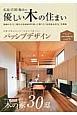 広島・岩国・福山の優しい木の住まい 特集:パッシブデザイン 自然エネルギーを生かす家づくり 地域の有力工務店が地域産材を使って建てた「長期優良(11)