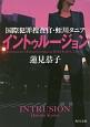 イントゥルージョン 国際犯罪捜査官・蛭川タニア