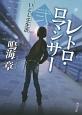 レトロ・ロマンサー いとし壬生浪 (2)