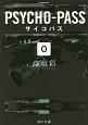 PSYCHO-PASS0 名前のない怪物