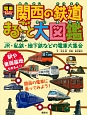 関西の鉄道まるごと大図鑑 電車kids JR・私鉄・地下鉄などの電車大集合