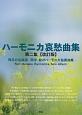 ハーモニカ哀愁曲集<改訂版> 珠玉の名曲選、間中勘のハーモニカ独奏曲集(2)