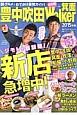 豊中吹田Walker+箕面 2015