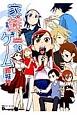 家族ゲーム 電撃4コマ コレクション (13)