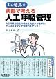 Dr.竜馬の病態で考える人工呼吸管理 人工呼吸器設定の根拠を病態から理解し、ケーススタデ