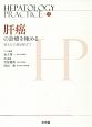 肝癌の診療を極める HEPATOLOGY PRACTICE5 (5)