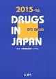 DRUGS IN JAPAN OTC DRUGS 日本医薬品集 一般薬 2015-2016