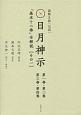 完訳・日月神示<謎解き版> 「基本十二巻」全解説 2巻セット (1)