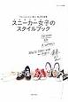 スニーカー女子のスタイルブック 『大人になったら、着たい服』特別編集