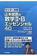 センター攻略 山本俊郎の数学2・B エッセンシャル40<新課程版>