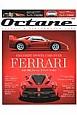 Octane<日本版> 2014AUTUMN FERRARI F40、F50、エンツォ、ラ フェラーリほか CLASSIC&PERFORMANCE CARS(7)