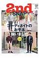 2nd SNAP 別冊2nd19 コーディネイトのお手本揃いました (7)