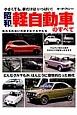軽自動車のすべて<昭和版> どんなクルマもが、ほんとうに個性的だった時代 小さくても、夢だけはいっぱい!
