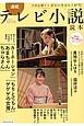 連続テレビ小説読本 NHK朝ドラ 新旧の作品を大研究!