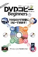 DVDコピー for Beginners<完全永久保存版> 簡単に、ハイレベル。 マネるだけで完璧にコピーできます!