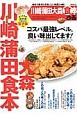 ぴあ 川崎蒲田大森食本 コスパ最強レベル。良い味出してます!