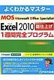 よくわかるマスター Microsoft Office Specialist Microsoft Excel2010総仕上げ 1週間完全プログラム