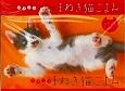 開運招猫 まねき猫ごよみ カレンダー 卓上 2015