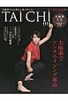 TAICHI LIFE 太極拳でアンチエイジング革命 太極拳で心も体も・美バランス!(2)