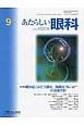 あたらしい眼科 31-9 特集:眼炎症(ぶどう膜炎,強膜炎)の治療方針