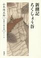 山本周五郎長篇小説全集 新潮記 ちくしょう谷 (20)