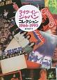 「ライヴ・イン・ジャパン」コレクション 1966-1993
