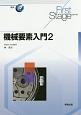機械要素入門 (2)