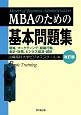 MBAのための基本問題集<改訂版>