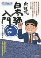 宗達流 日本酒入門 [酒と肴の歳時記]酒のほそ道