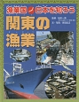漁業国・日本を知ろう 関東の漁業