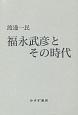 福永武彦とその時代