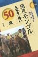 現代モンゴルを知るための50章