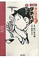 めしばな刑事-デカ- タチバナ カップ焼きそば 文庫版コミックス (3)