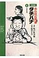 めしばな刑事-デカ- タチバナ ほか弁 文庫版コミックス (4)