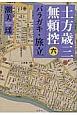 土方歳三無頼控 バラガキ・旅立 (6)
