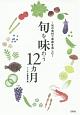 旬を味わう12カ月 旬の食材で季節を楽しむ
