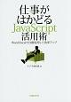 仕事がはかどるJavaScript活用術 Word/Excelで自動処理して効率アップ