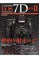 キヤノンEOS 7D Mark2オーナーズBOOK 動体捕捉最強ミドル機の実力と魅力を詳細解説!