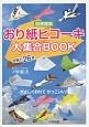 おり紙ヒコーキ大集合BOOK 超飛び26機<図書館版> やさしくおれてかっこいい!