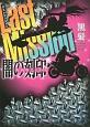 Last Mission~闇の刻印~