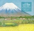 新・風花 日本の風景 北海道から沖縄まで