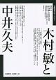 木村敏と中井久夫