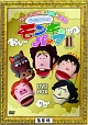 西遊記外伝 モンキーパーマ 2 DVD-BOX