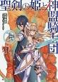 聖剣-つるぎ-の姫と神盟騎士団-アルデバラン- (6)
