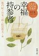 日本文学100年の名作 1924-1933 幸福の持参者 (2)