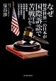 なぜ特許世界一の日本が国際訴訟で苦戦するのか? 情報漏洩、知財権の徹底防衛、外国法対策が日本の生命